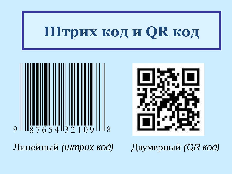 Как сделать штрих код для своего товара 915